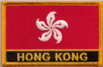 Hong Kong Embroidered Flag Patch, style 09.